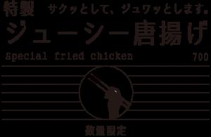 chicken_menu